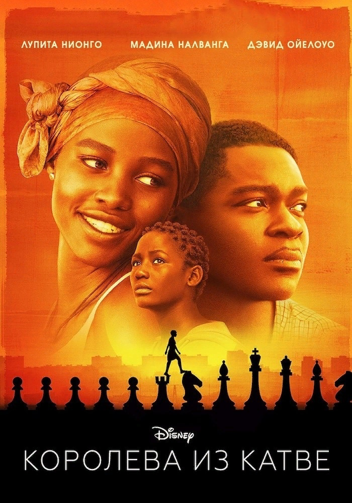 Королева из Катве / Queen of Katwe