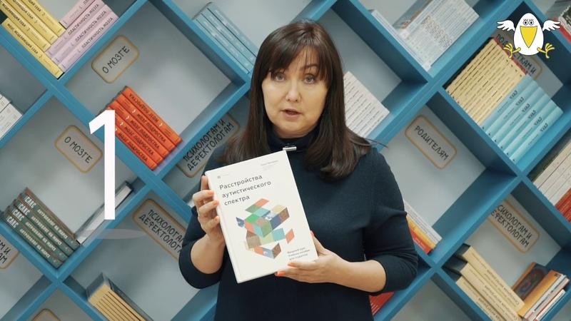 В.Л. Ефимова: подборка книг об аутизме