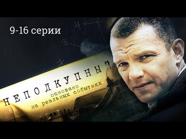 Неподкупный. 9-16 серии (2015) Криминальный сериал @ Русские сериалы