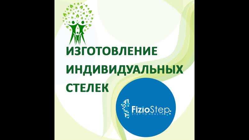 Изготовление FizioStep в салоне Планета ОРТО