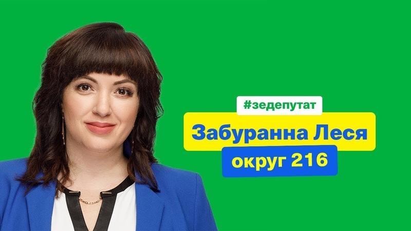 Кандидат в народні депутати від 216 округу, м. Київ | Леся Забуранна