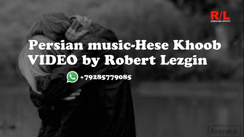 ОЧЕНЬ КРАСИВАЯ ИРАНСКАЯ ПЕСНЯ Persian music Hese Khoob Mehdi Abedi Robert Lezgin