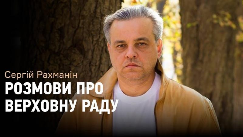 Мустафа Найєм та Сергій Рахманін. Верховна Рада зсередини