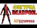 Фигурка Дедпул Mezco Алиэкспресс ● Figure Deadpool Mezco Aliexpress