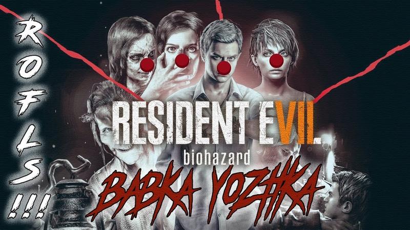 РОФЛЫ RESIDENT EVIL 7: BIOHAZARD XBOX ONE 18