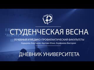 СТУДЕНЧЕСКАЯ ВЕСНА | Лечебный и Медико-Профилактический факультеты