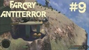 Прохождение Far Cry: AntiTerror - 9 Комплекс Альфа (3 часть)