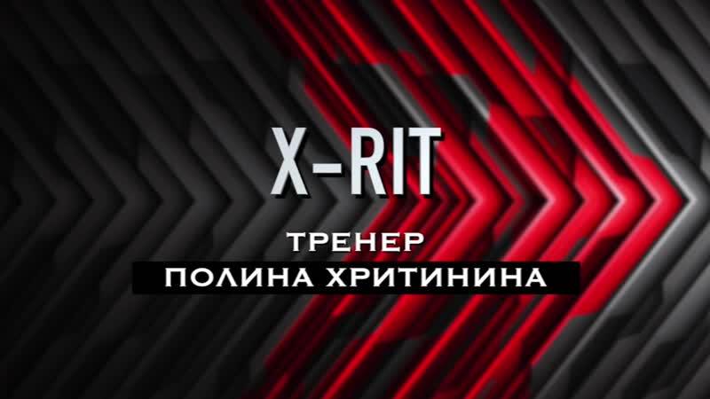 X-rit | Отчётный концерт NAKO