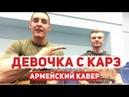 МУККА - ДЕВОЧКА С КАРЕ НА ГИТАРЕ ИЗ АРМИИ армейский кавер 26 by Arslan