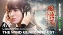 The Wind Guardians OST | Alan 阿兰 - Leave 离兮