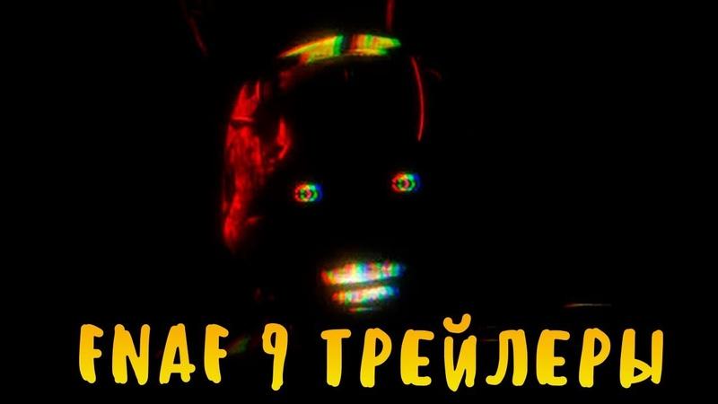 ФНАФ 9 ТРЕЙЛЕРЫ - FNAF 9 TRAILERS - FAN TRAILERS FIVE NIGHTS AT FREDDY'S 9!