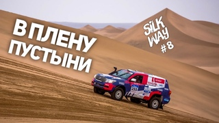 На МАШИНЕ в КИТАЙ, СЛОМАЛИСЬ В ПУСТЫНИ, Гонка Silk Way rally на ТОЙОТА LAND CRUISER. ВЛОГ #8