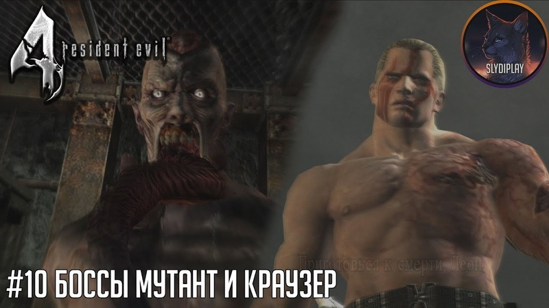 Resident Evil 4 прохождение часть 10 Боссы Мутант и Краузер
