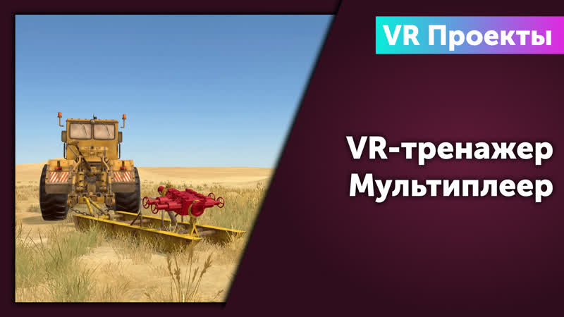 VR-тренажер. Газонефтеводопроявление в режиме мультиплеер / VR Oil, gas and water shows multiplayer