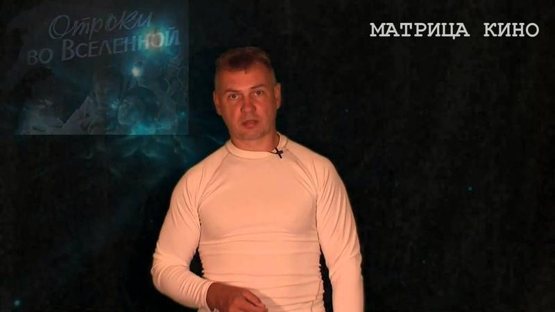 Матрица кино Отроки во Вселенной