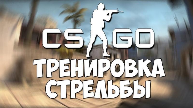 CS:GO|ТРЕНИРУЮ АИМ НА USP-S|ПЕРЧ