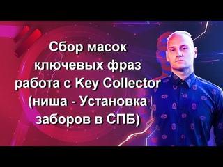 Сбор масок ключевых фраз, работа с Key Collector (ниша - Установка заборов в СПБ)
