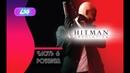 Прохождение Hitman Absolution - Часть 6 — Роузвуд