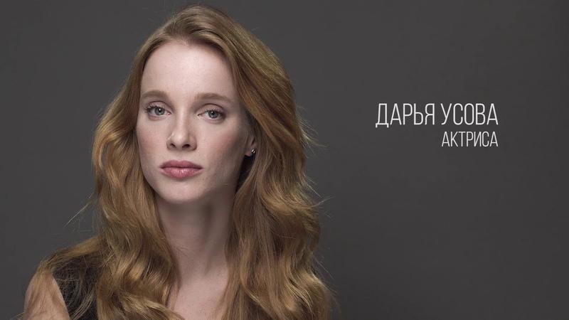 Дарья Усова актерская визитка Зеркало