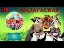 Мадагаскар в KZ 🇰🇿😂(переозвучка)