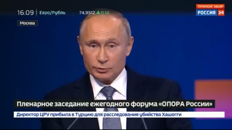 Новости на Россия 24 • Путин поставил задачу освободить бизнес от чиновничьего бюрократизма