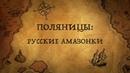 ПОЛЯНИЦЫ БЫЛИ ЛИ ПРОТОТИПЫ У РУССКИХ АМАЗОНОК