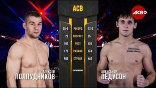 ACB 90: АЛЕКСАНДР ПЕДУСОН  (Россия) -  АЛЕКСЕЙ ПОЛПУДНИКОВ (Россия)
