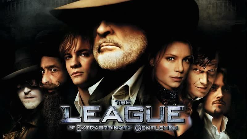 Лига выдающихся джентльменов 2003