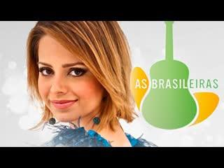As Brasileiras: Sandy é A Reacionária do Pantanal