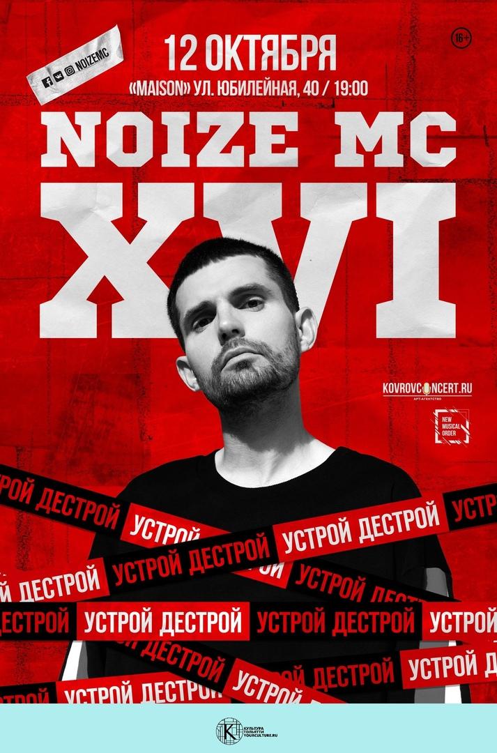 NOIZE MC в Тольятти | MAISON