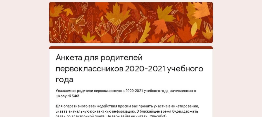 Анкета для родителей первоклассников 2020-2021 учебного года