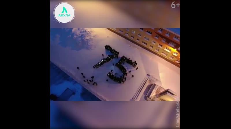 Школьники в Дудинке выстроились в огромную цифру 75 АКУЛА