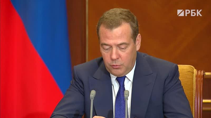 Медведев потребовал от губернаторов объяснить срыв строительства соцобъектов