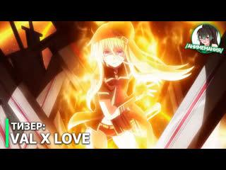 Val x Love - тизер ТВ-аниме. Премьера в октябре 2019 года