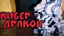 Кибер - Дракон от Технолога / Дуэль Киберонов / РОБОТЫ НА ЛИТНИКАХ 3/3