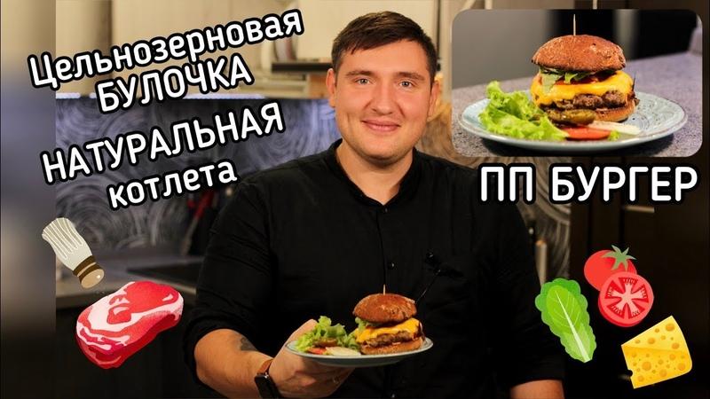 пп бургер с цельнозерновой булочкой и натуральной котлетой