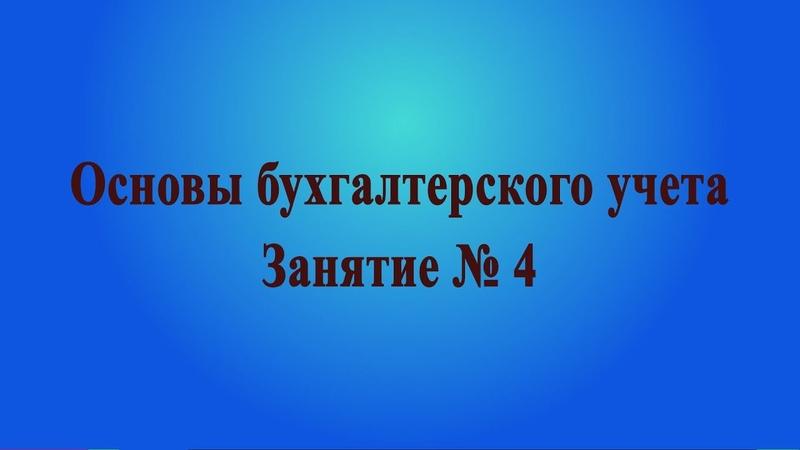 Занятие № 4 Система двойной записи Проводки