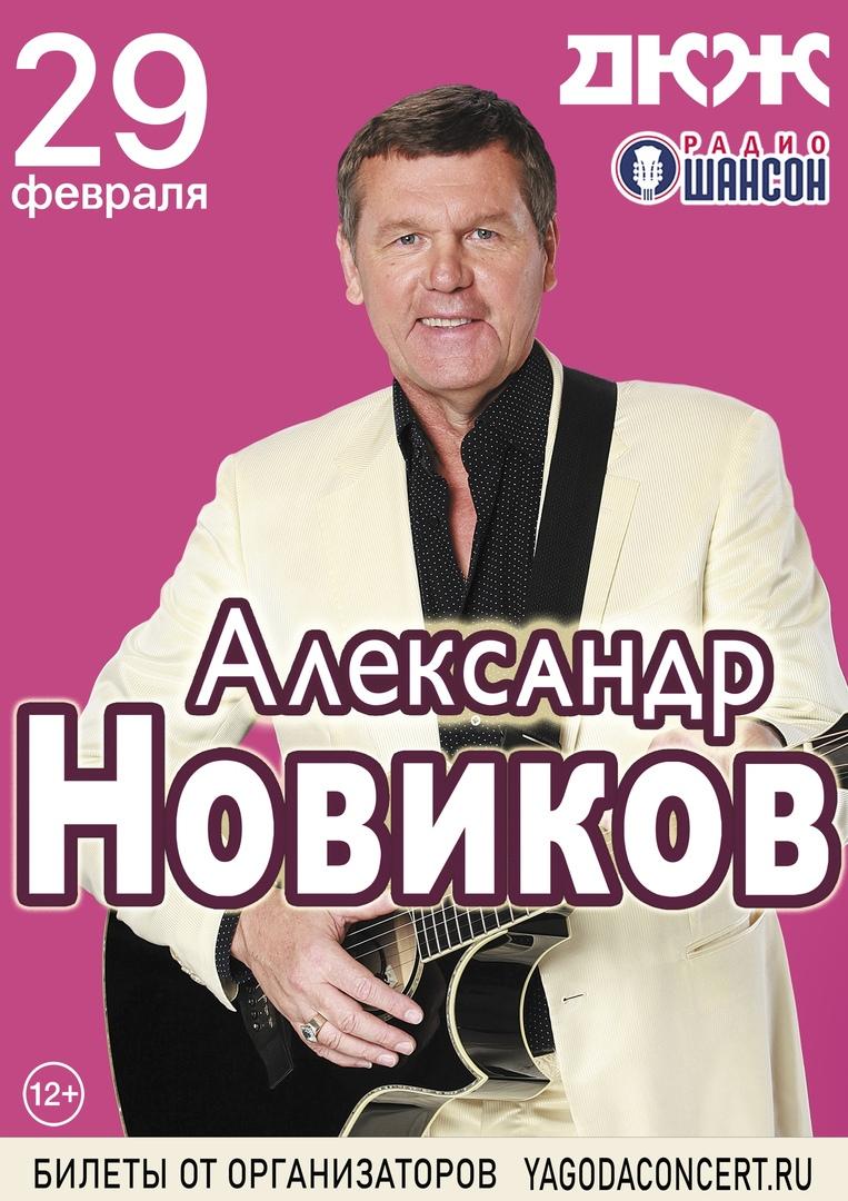 Афиша Новосибирск АЛЕКСАНДР НОВИКОВ / Новосибирск / 29 февраля