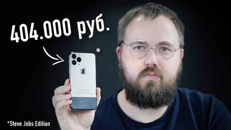 Распаковка iPhone 11 Pro Steve Jobs Edition от Caviar за 404 000 руб
