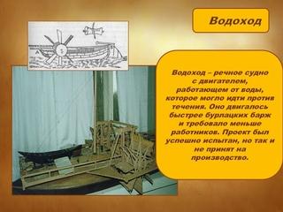 РУССКИЙ САМОРОДОК - к 285-летию И.П.Кулибина