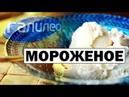Галилео Мороженое 🍨 Ice cream