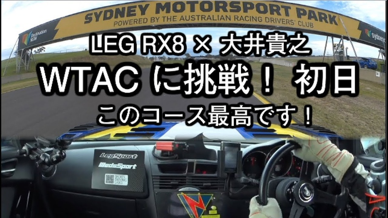 RX8で世界に挑戦! 初走行 World Time Attack Challenge 2019 TEST DAY