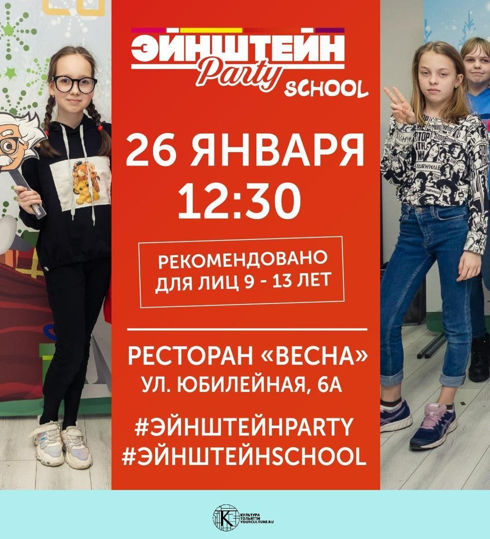 Эйнштейн Party School