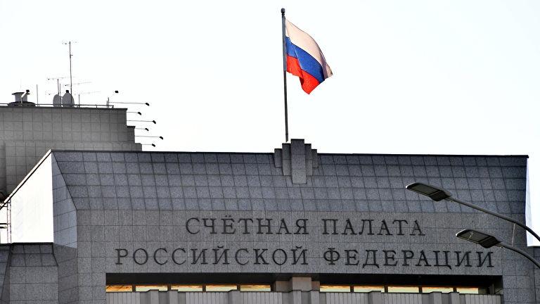 Счетная палата обнаружила бюджетные нарушения почти на 800 млрд рублей