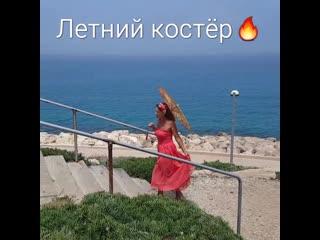 """Поэтесса Юлия Бруславская """"Летний костёр"""""""