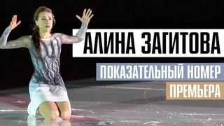 Алина Загитова представила новый показательный номер насезон-19/20