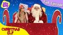 Let's Play Christmas Elf FULL EPISODE ZeeKay Junior