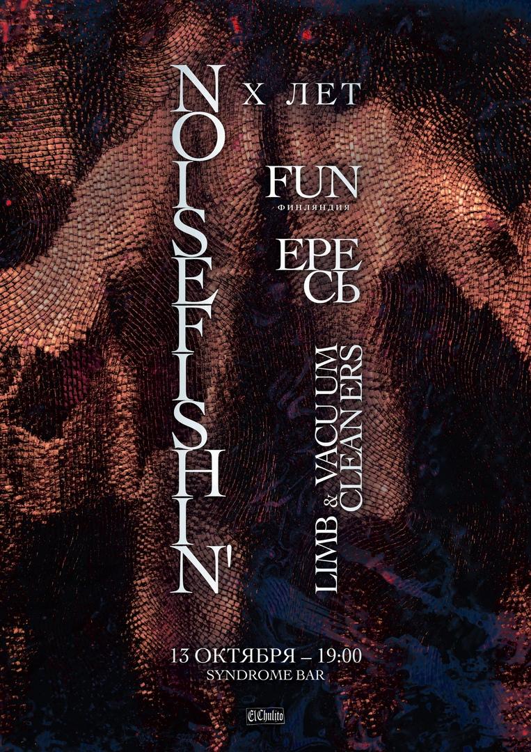 Афиша Екатеринбург Noisefishin' 10 ЛЕТ / ЕРЕСЬ, FUN (Finland)