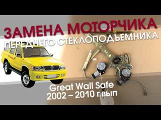 Замена моторчика стеклоподъемника передней двери Great Wall Safe