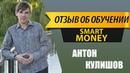 Антон Кулишов - Мой отзыв про систему Smart Money